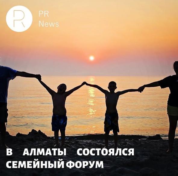 Семейный Форум состоялся в Алматы 10 ноября
