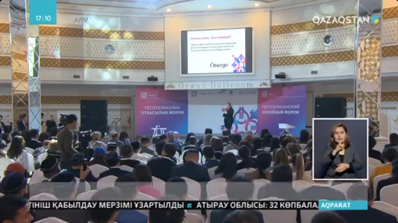 Алматыда «Өнеге» отбасылық форумы өтті