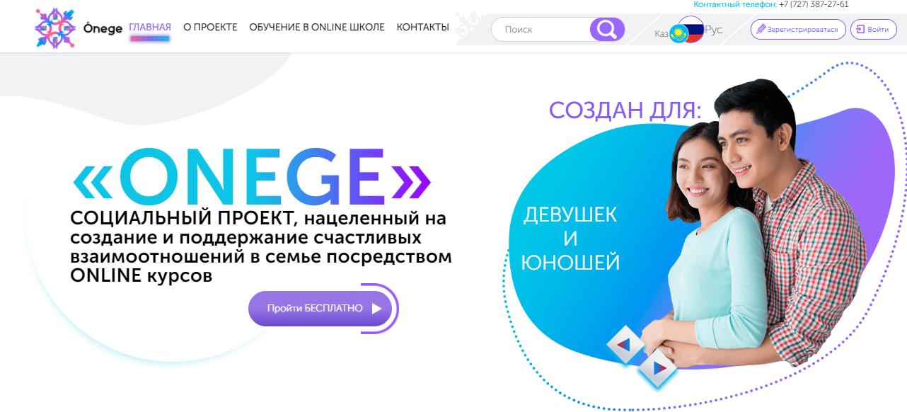 "ОФ ""Семейная Академия"" Запускает онлайн школу"