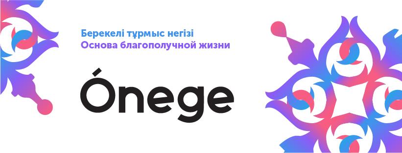 Пресс-релиз: В КАЗАХСТАНЕ СТАРТОВАЛ НОВЫЙ СОЦИАЛЬНЫЙ ПРОЕКТ «ꝹNEGE»