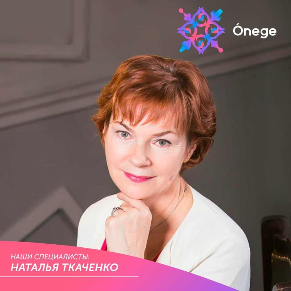 Психолог Наталья Ткаченко